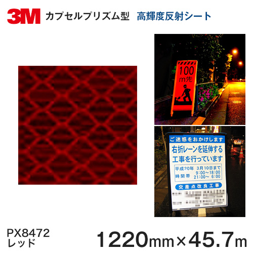 <3M> プリズム高輝度 グレード 反射シートPX8400シリーズ PX8472(レッド)1220mm×45.7m 1本 【あす楽対応】