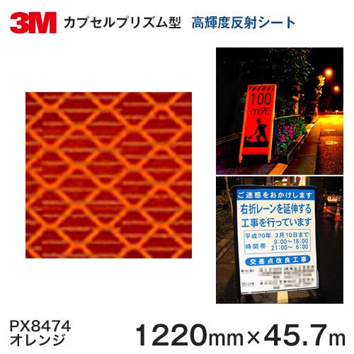 <3M> プリズム高輝度 グレード 反射シートPX8400シリーズ PX8474(オレンジ)1220mm×45.7m 1本 【あす楽対応】