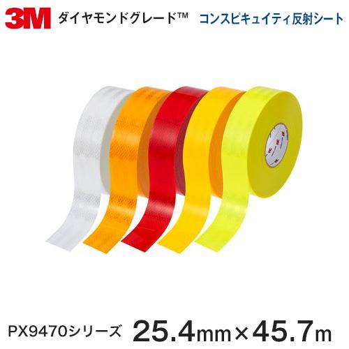 <3M><ダイヤモンドグレード>コンスピキュイティ反射シート PX9470シリーズ /PX9470(ホワイト)/PX9471(イエロー)/PX9472(レッド)25.4mm×45.7m(原反1本) 【あす楽対応】