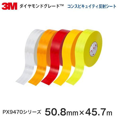<3M><ダイヤモンドグレード>コンスピキュイティ反射シート PX9470シリーズ /PX9470(ホワイト)/PX9471(イエロー)/PX9472(レッド)PX9423(蛍光黄緑)/PX9421(蛍光イエロー)50.8mm×45.7m(原反1本)【あす楽対応】