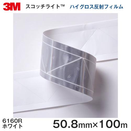 6160R(ホワイト) <3M><スコッチライト>ハイグロス反射トリム 6100Rシリーズ 50.8mm×100m 1本 【あす楽対応】