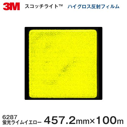 6287(蛍光ライムイエロー)<3M><スコッチライト>ハイグロス反射フィルム アンシールド 6200シリーズ 457.2mm×100m 1本 【あす楽対応】
