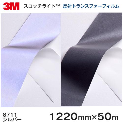 8711(シルバー) <3M><スコッチライト>反射トランスファーフィルム 8700シリーズ 1220mm×50m 1本 【あす楽対応】