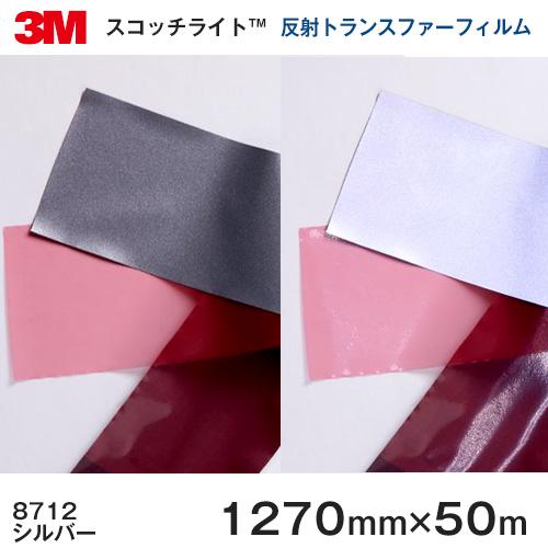 8712(シルバー) <3M><スコッチライト>反射トランスファーフィルム 8700シリーズ 1270mm×50m 1本 【あす楽対応】