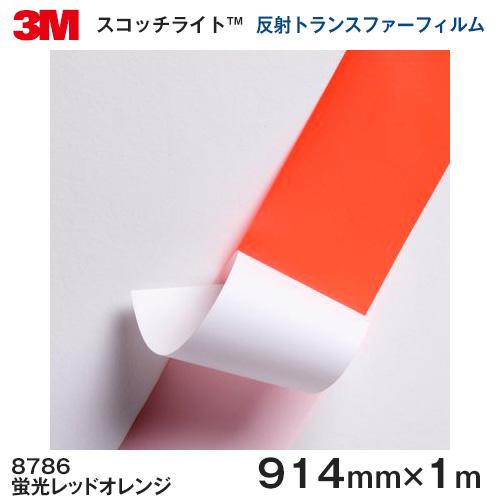 8786(蛍光レッドオレンジ) <3M><スコッチライト>反射トランスファーフィルム 8700シリーズ 914.4mm×1m 【あす楽対応】