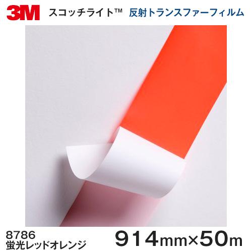 8786(蛍光レッドオレンジ) <3M><スコッチライト>反射トランスファーフィルム 8700シリーズ 914.4mm×50m 1本 【あす楽対応】