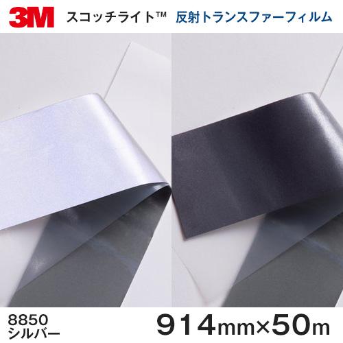 8850(シルバー) <3M><スコッチライト>反射トランスファーフィルム 8850シリーズ 914mm×50m 1本 【あす楽対応】