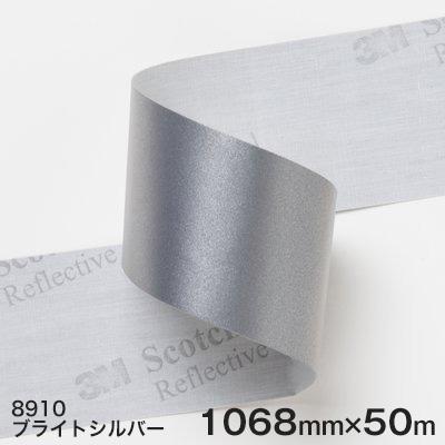 8910(ブライトシルバー)<3M><スコッチライト>反射布 8900シリーズ 1068mm×50m 1本 【あす楽対応】