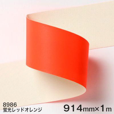 8986(蛍光レッドオレンジ)<3M><スコッチライト>反射布 8900シリーズ  914.4mm×1m 【あす楽対応】