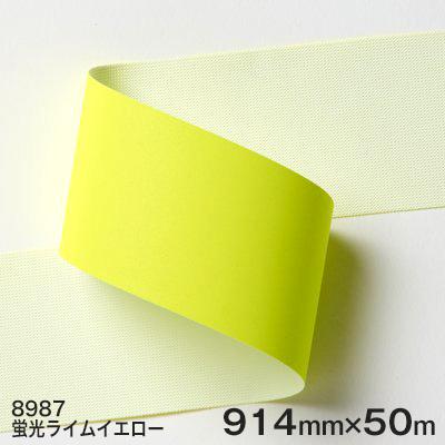 8987(蛍光ライムイエロー)<3M><スコッチライト>反射布 8900シリーズ  914.4mm×50m 1本 【あす楽対応】