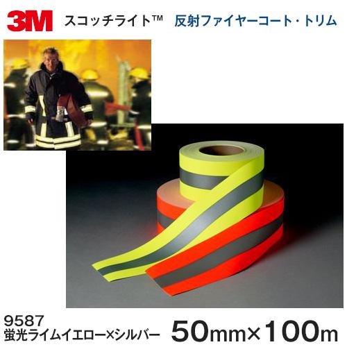 9587(蛍光ライムイエロー×シルバー) <3M><スコッチライト>反射ファイヤーコート・トリム 9500シリーズ 50mm×100m 1本 【あす楽対応】