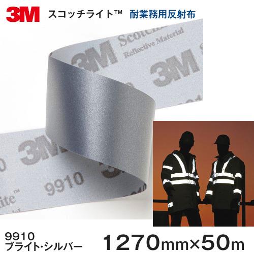 9910(ブライト・シルバー)<3M><スコッチライト>耐業務用反射布 1270mm×50m 1本 【あす楽対応】
