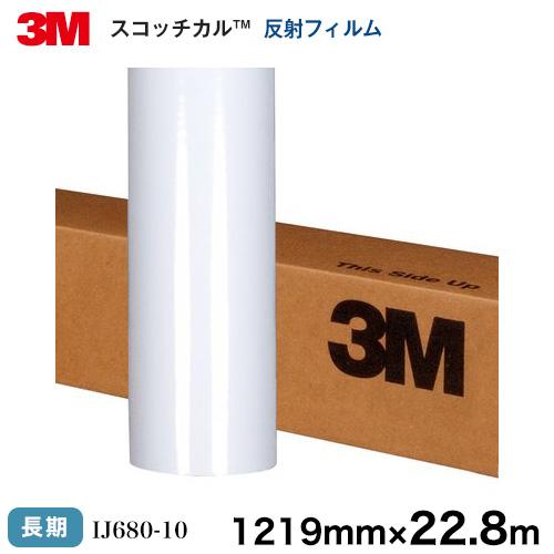 IJ680<3M><スコッチカル> グラフィックスフィルム 反射フィルム IJ680-10 屋外 長期 1219mm×22.8m(原反1本)