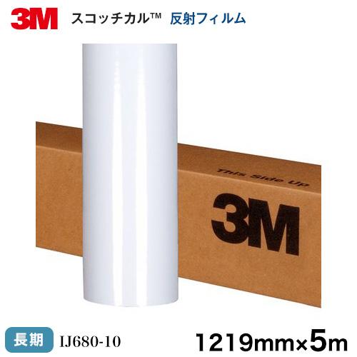 IJ680-10<3M><スコッチカル> グラフィックスフィルム 反射フィルム IJ680-10 屋外 長期 1219mm×5m