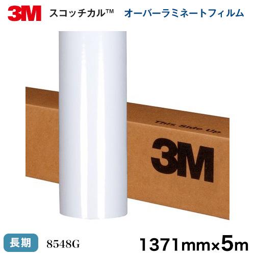8548G<3M><スコッチカル> オーバーラミネートフィルム 8548G 屋外 長期 透明 グロスメタリック(高光沢) 1371mm×5m