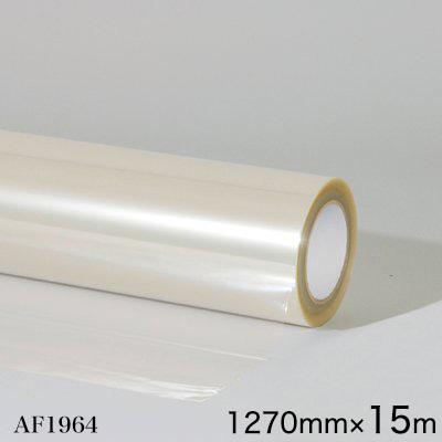 AF1964<3M><スコッチカル> オーバーラミネートフィルム AF1964 屋外 長期 透明 グロス 1270mm×15m