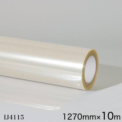 IJ4115<3M><スコッチカル> オーバーラミネートフィルム IJ4115 屋外 長期 透明 マット 1270mm×10m