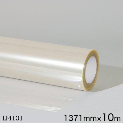 IJ4131<3M><スコッチカル> オーバーラミネートフィルム IJ4131 屋外 中長期 透明 グロス 1371mm×10m