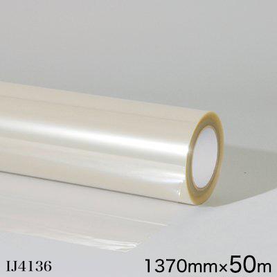 IJ4136<3M><スコッチカル> オーバーラミネートフィルム IJ4136 屋外 中長期 透明 グロス 1370mm×50m (原反1本)