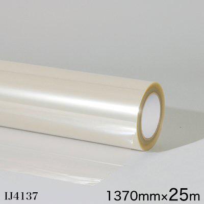 IJ4137<3M><スコッチカル> オーバーラミネートフィルム IJ4137 屋外 中長期 透明 マット 1370mm×25m