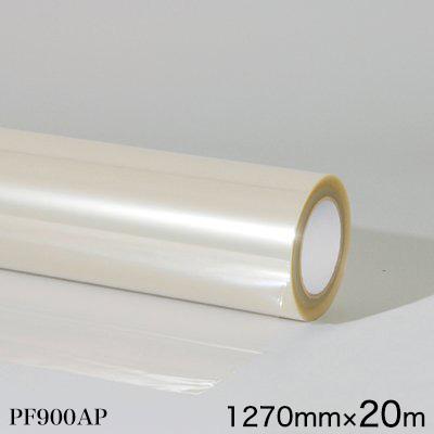 PF900AP<3M><スコッチカル>ペイントフィルム オーバーラミネートフィルム PF900AP 中期 透明 グロス 1270mm×20m
