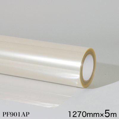 PF901AP<3M><スコッチカル>ペイントフィルム オーバーラミネートフィルム PF901AP 中期 透明 マット 1270mm×5m