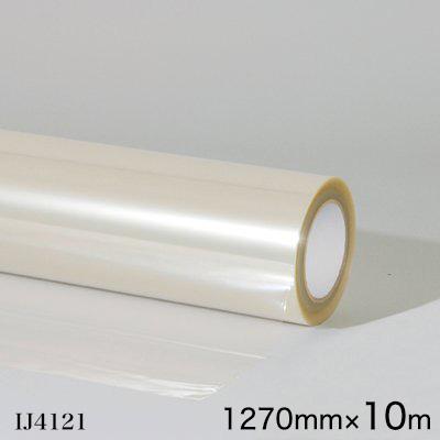 IJ4121<3M><スコッチカル> オーバーラミネートフィルム IJ4121 ウィンドウ用 内貼り専用 中期 透明 グロス 1270mm×10m