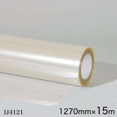 IJ4121<3M><スコッチカル> オーバーラミネートフィルム IJ4121 ウィンドウ用 内貼り専用 中期 透明 グロス 1270mm×15m