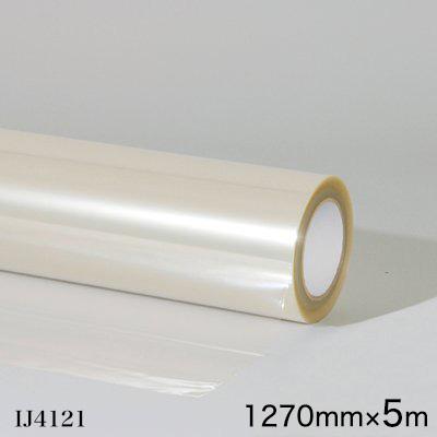 IJ4121<3M><スコッチカル> オーバーラミネートフィルム IJ4121 ウィンドウ用 内貼り専用 中期 透明 グロス 1270mm×5m