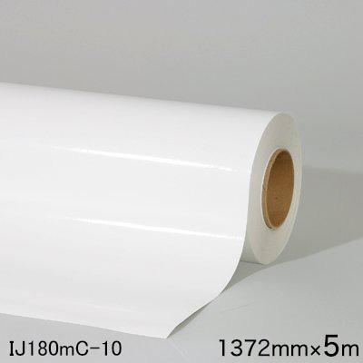 インクジェットプリンター用フィルム 大人気 IJ180mC-10 祝日 3M スコッチカル 1372mm×5m 白 長期 グラフィックフィルム