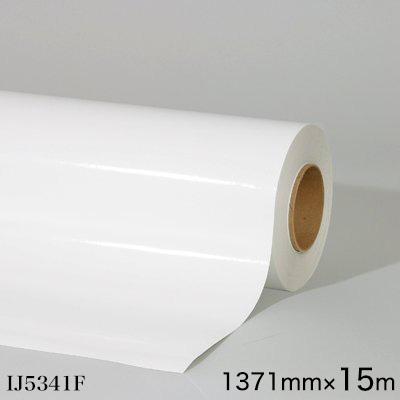 IJ5341F<3M><スコッチカル> グラフィックフィルム IJ5341F 屋外/フロア 中長期 白 1371mm×15m