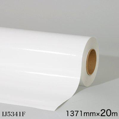 IJ5341F<3M><スコッチカル> グラフィックフィルム IJ5341F 屋外/フロア 中長期 白 1371mm×20m