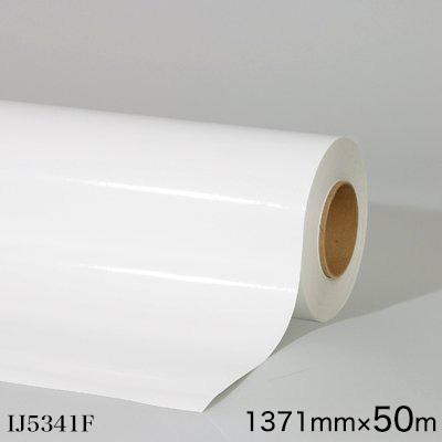 IJ5341F<3M><スコッチカル> グラフィックフィルム IJ5341F 屋外/フロア 中長期 白 1371mm×50m(原反1本)