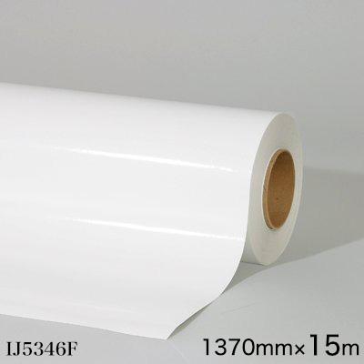 IJ5346F<3M><スコッチカル> グラフィックフィルム IJ5346F 屋外/フロア 中長期 白 グロス 1370mm×15m
