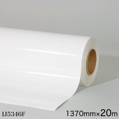 IJ5346F<3M><スコッチカル> グラフィックフィルム IJ5346F 屋外/フロア 中長期 白 グロス 1370mm×20m