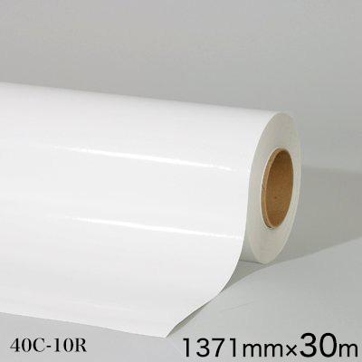 40C-10R<3M><スコッチカル> グラフィックフィルム 40C-10R 短期 白 グロス 1371mm×30m