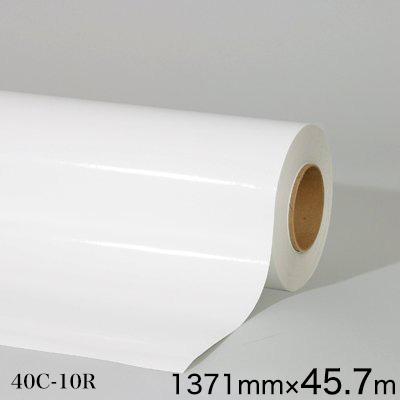40C-10R<3M><スコッチカル> グラフィックフィルム 40C-10R 短期 白 グロス 1371mm×45.7m(原反1本)