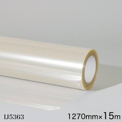 IJ5363<3M><スコッチカル> グラフィックフィルム IJ5363 ウィンドウ用 中長期 透明 1270mm×15m