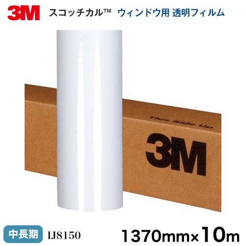 IJ8150<3M><スコッチカル> グラフィックフィルム IJ8150 ウィンドウ用 短期 高透明 グロス 1371mm×10m