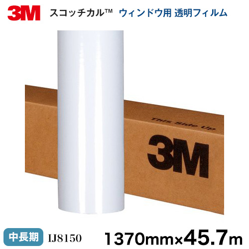 IJ8150<3M><スコッチカル> グラフィックフィルム IJ8150 ウィンドウ用 短期 高透明 グロス 1371mm×45.7m(原反1本)