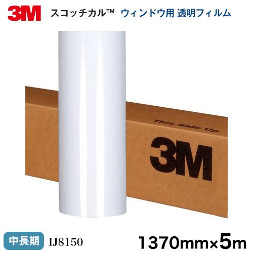 IJ8150<3M><スコッチカル> グラフィックフィルム IJ8150 ウィンドウ用 短期 高透明 グロス 1371mm×5m