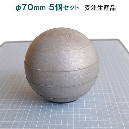 モーションキャプチャー用 反射マーカーφ70mm 5個セット【mocaphm-70】【ターゲットマーカー】