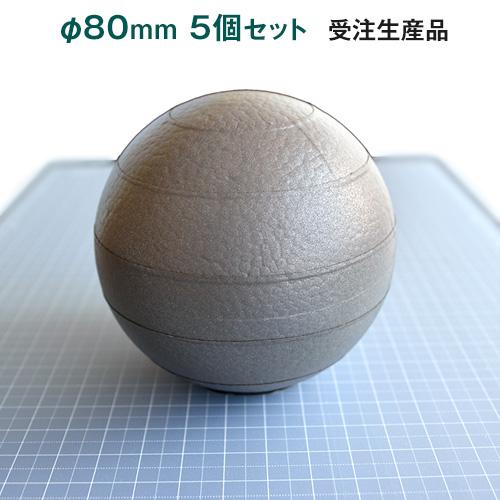 モーションキャプチャー用 反射マーカーφ80mm 5個セット【mocaphm-80】【ターゲットマーカー】