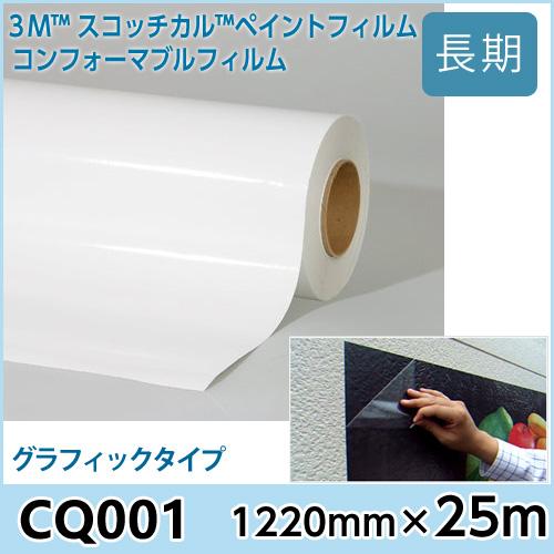 CQ001(ホワイト)<3M><スコッチカル>コンフォーマブルフィルム 1220mm巾×25m 1本【あす楽対応】
