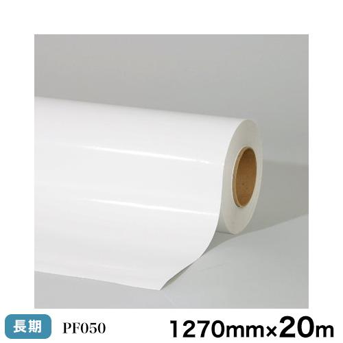 PF050<3M><スコッチカル>ペイントフィルム 粗面・コンクリート・タイル 長期 白 1270×20m(原反1本売り)
