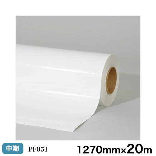 PF051<3M><スコッチカル>ペイントフィルム 粗面・コンクリート・タイル 短期 白 1270×20m(原反1本売り)