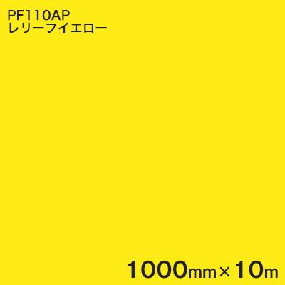 PF110AP レリーフイエロー <3M><スコッチカル>ペイントフィルム カラータイプ 1000mm×10m (原反1本売り)