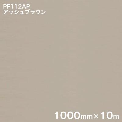 PF112AP アッシュブラウン <3M><スコッチカル>ペイントフィルム カラータイプ 1000mm×10m (原反1本売り)