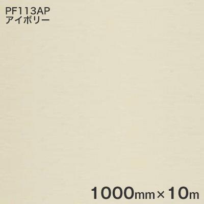 PF113AP アイボリー <3M><スコッチカル>ペイントフィルム カラータイプ 1000mm×10m (原反1本売り)