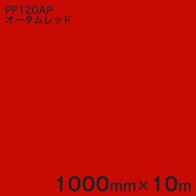 PF120AP オータムレッド <3M><スコッチカル>ペイントフィルム カラータイプ 1000mm×10m (原反1本売り)
